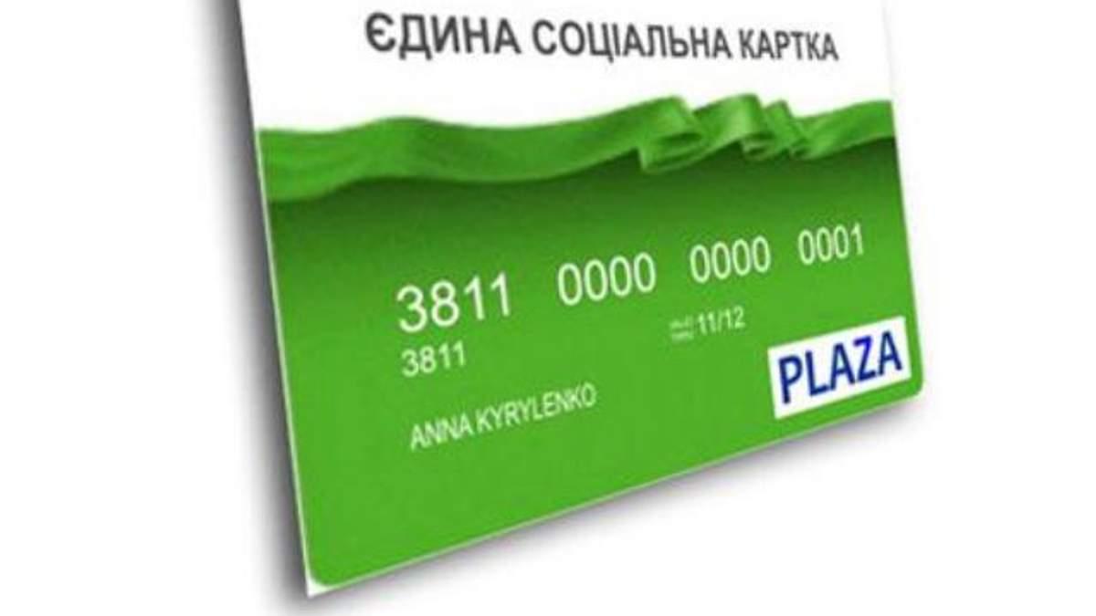 Єдина соціальна картка