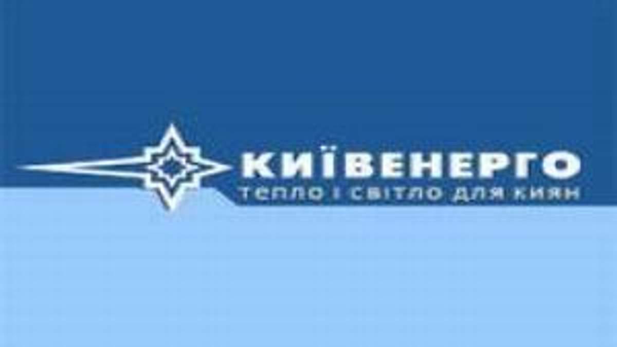 «Київенерго» - тепло і світло для киян