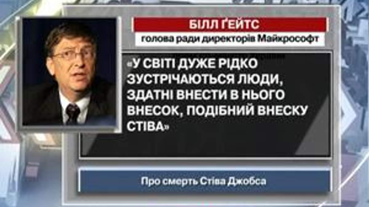 Билл Гейтс: В мире редко встречаются такие люди, как Стив