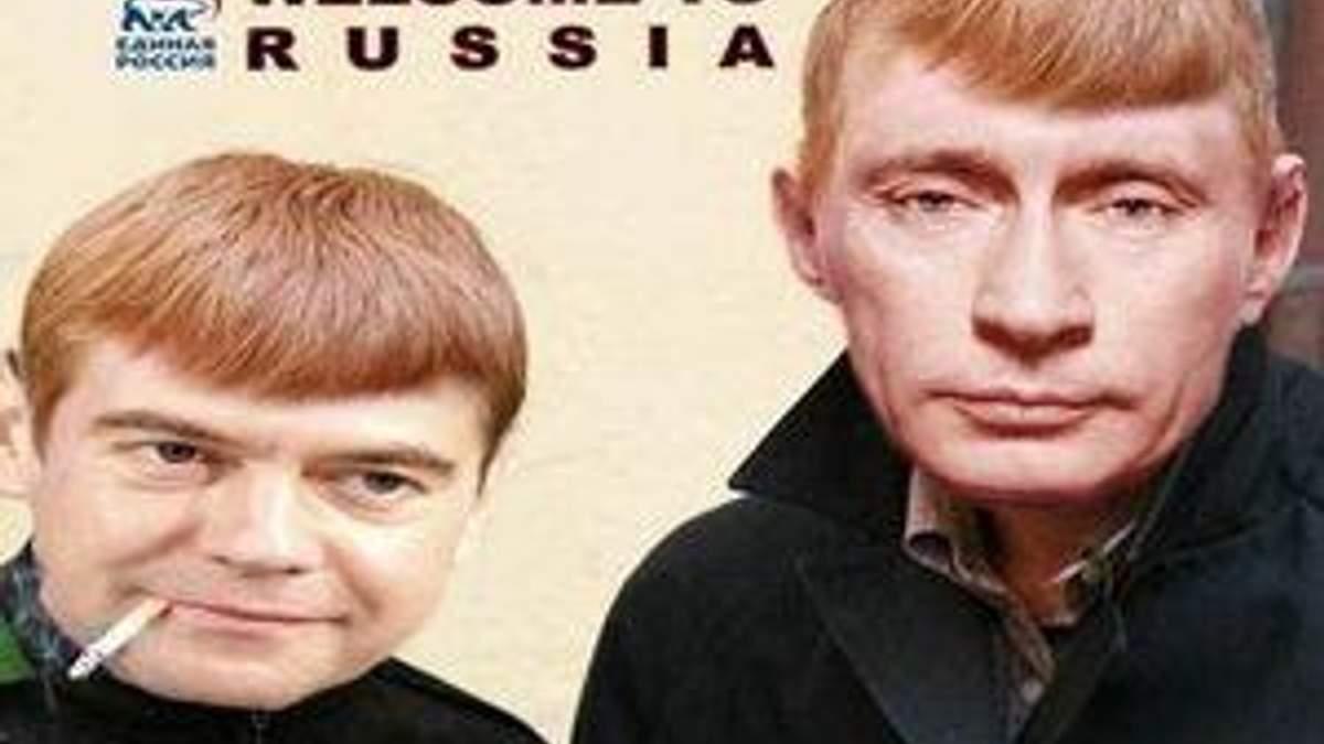 Путін запросив до NEW USSR