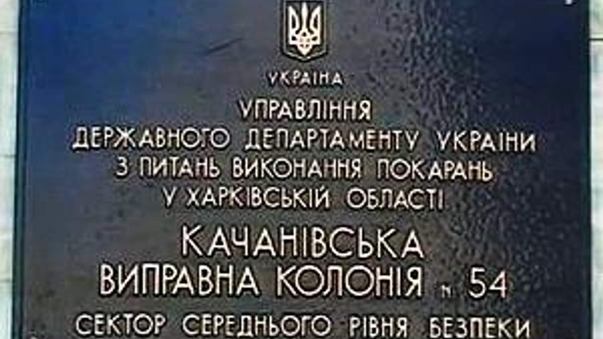 Адвокат, дочь и лидер фракции приехали в колонию к Тимошенко