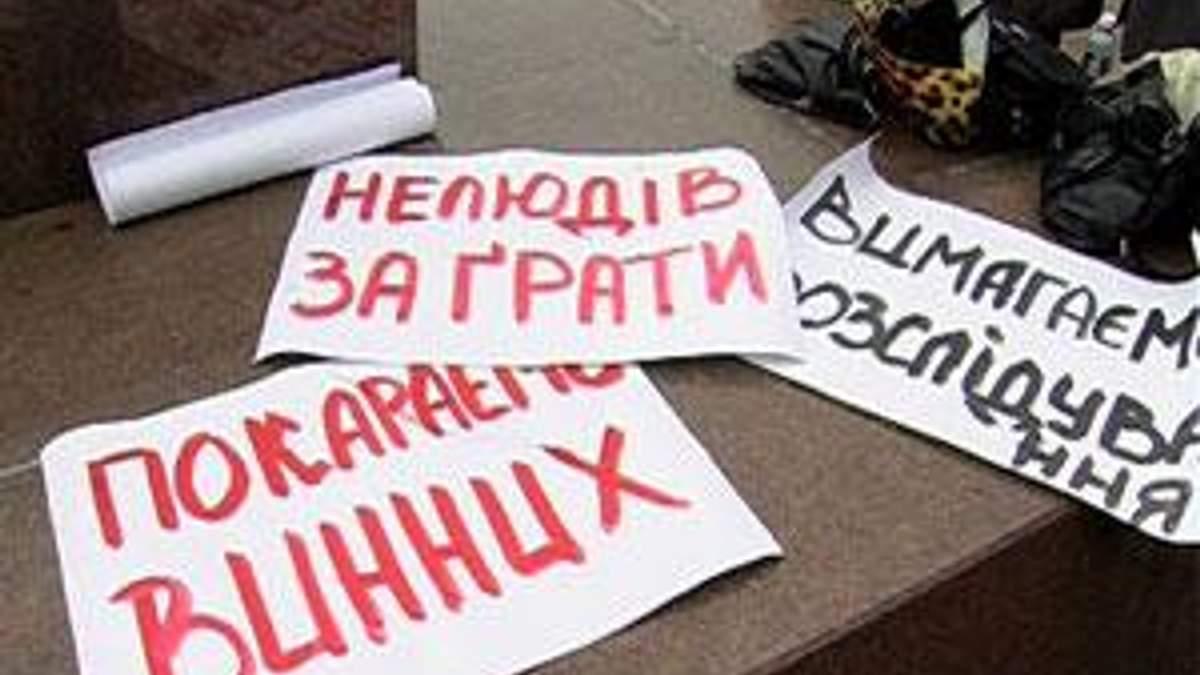 Жителі Миколаєва пікетують прокуратуру вимагаючи покарати трьох нелюдів