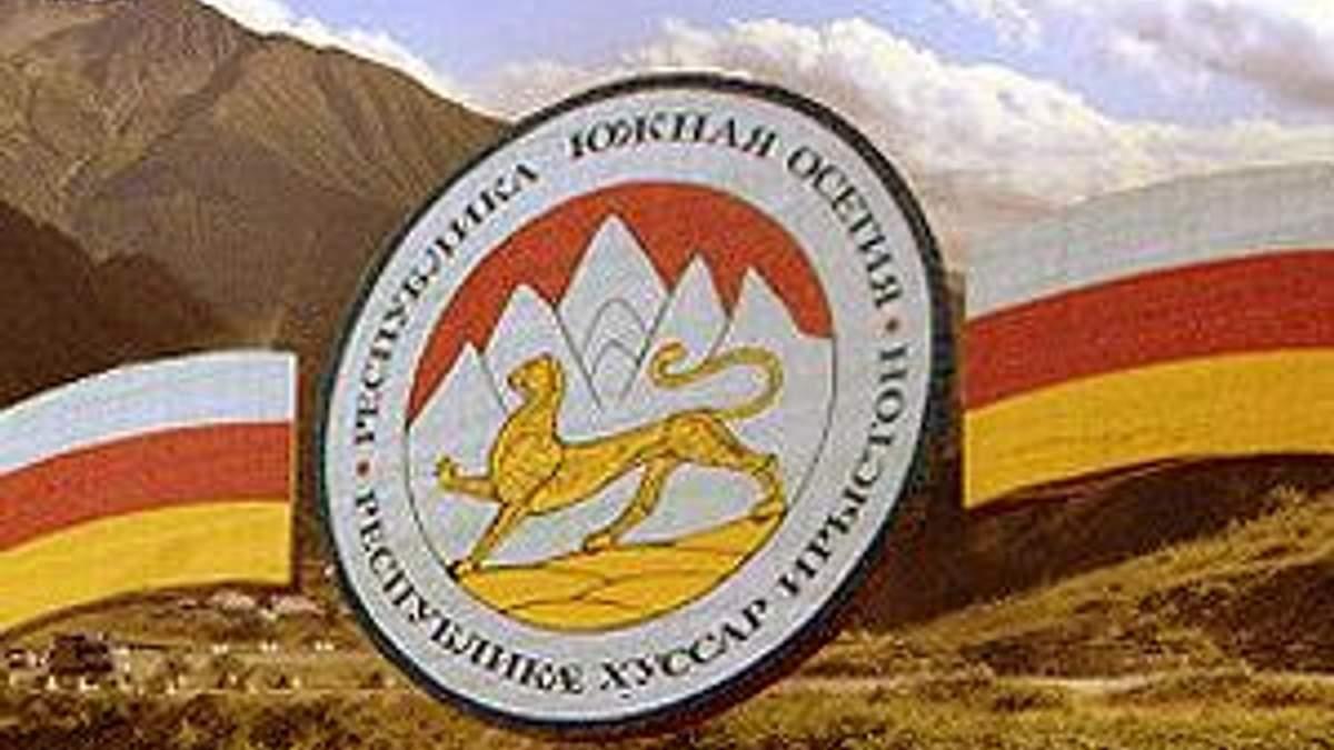 У Південній Осетії зробили російську другою державною мовою