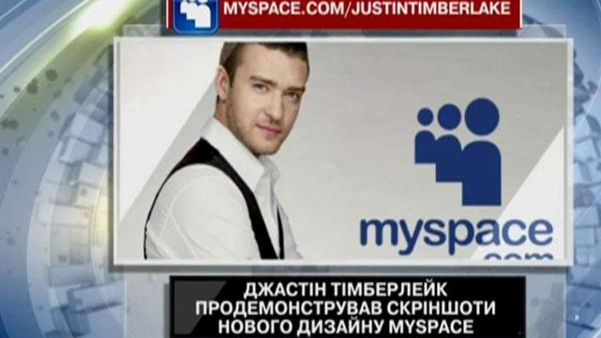 Тимберлейк продемонстрировал скриншоты нового дизайна MySpace