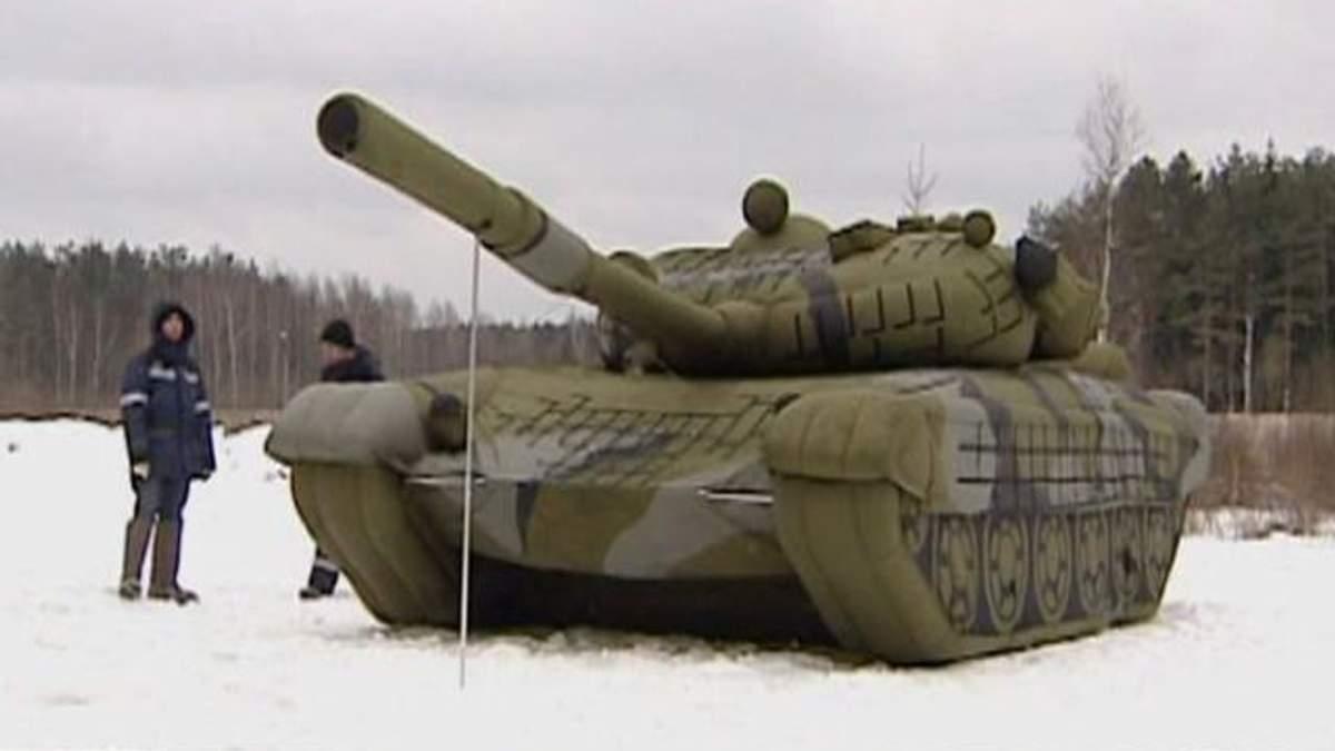 Російська армія лякає противників надувною технікою