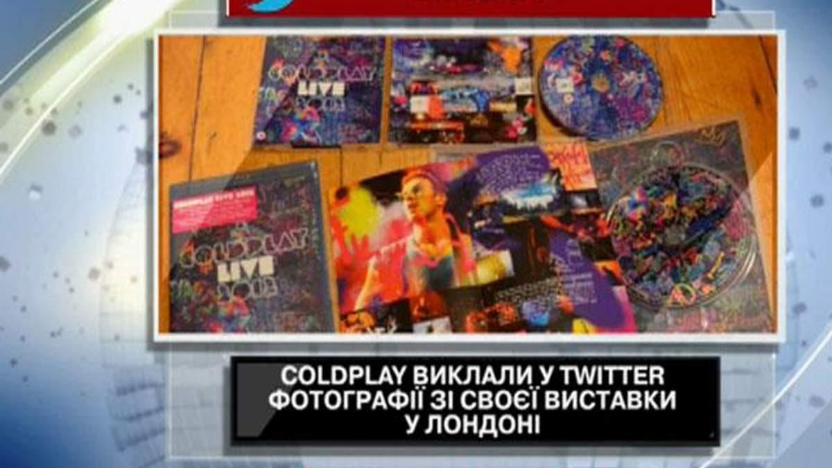 Coldplay виклали у Twitter фотографії зі своєї виставки у Лондоні