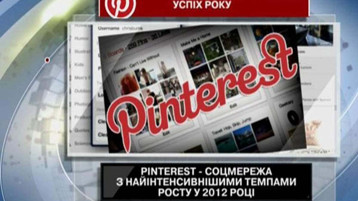 Pinterest - соцмережа з найінтенсивнішими темпами росту у 2012 році