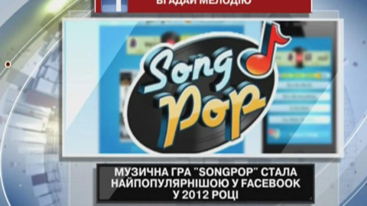 """Музична гра """"SongPop"""" стала найпопулярнішою у Facebook"""