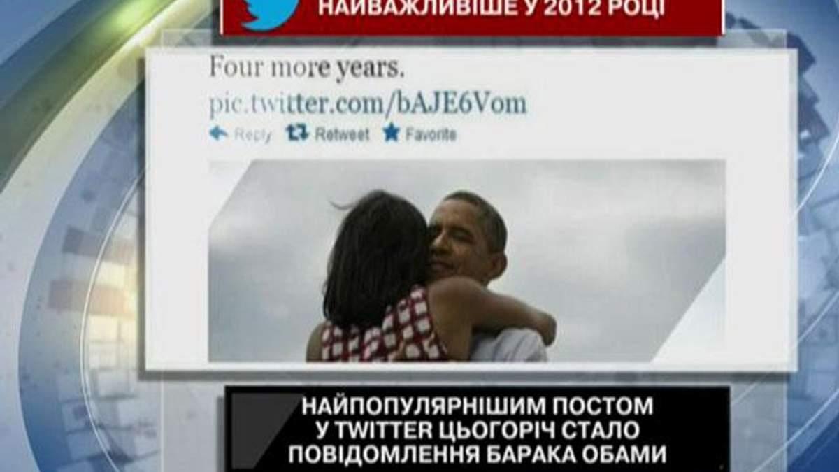 """Найпопулярнішим твітом-2012 стало """"4 years more"""""""