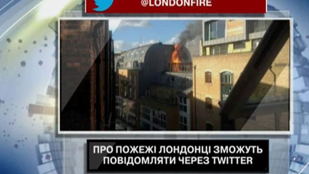 Про пожежі лондонці зможуть повідомляти через Twitter