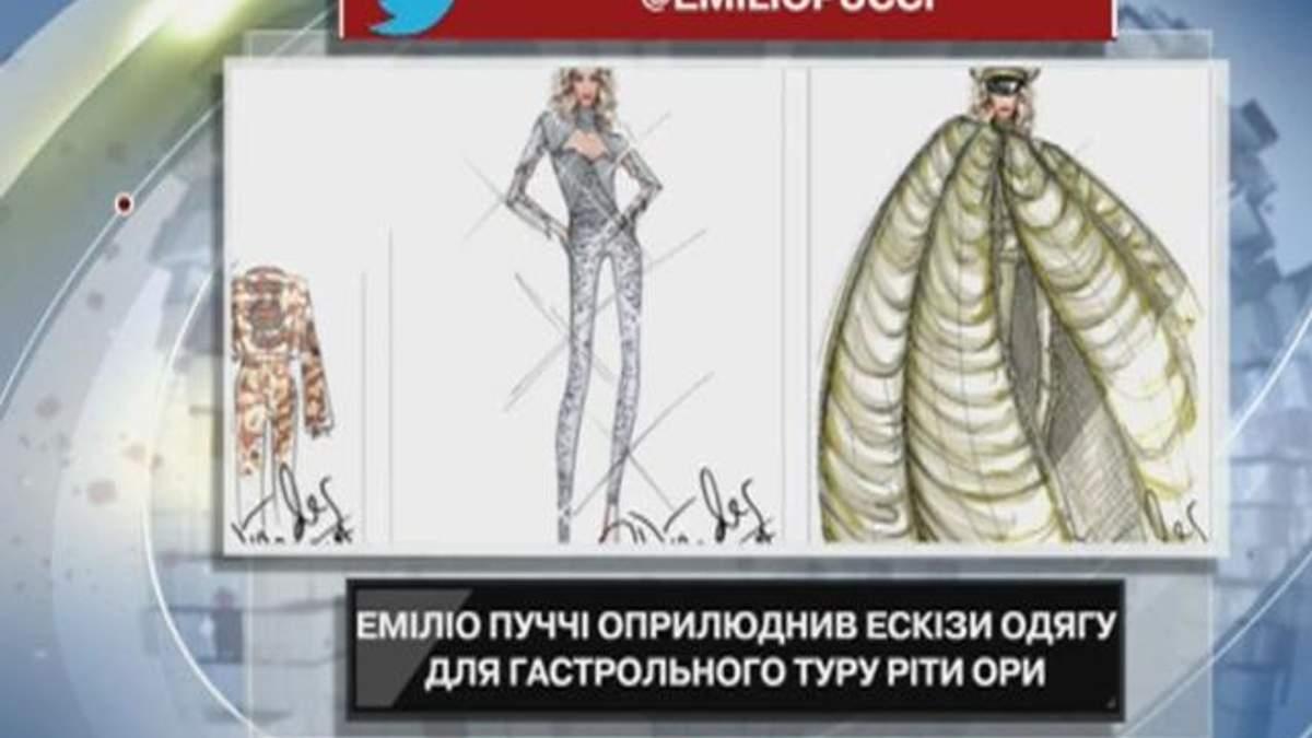 """""""Еміліо Пуччі"""" оприлюднив ескізи одягу для гастрольного туру Ріти Ори"""
