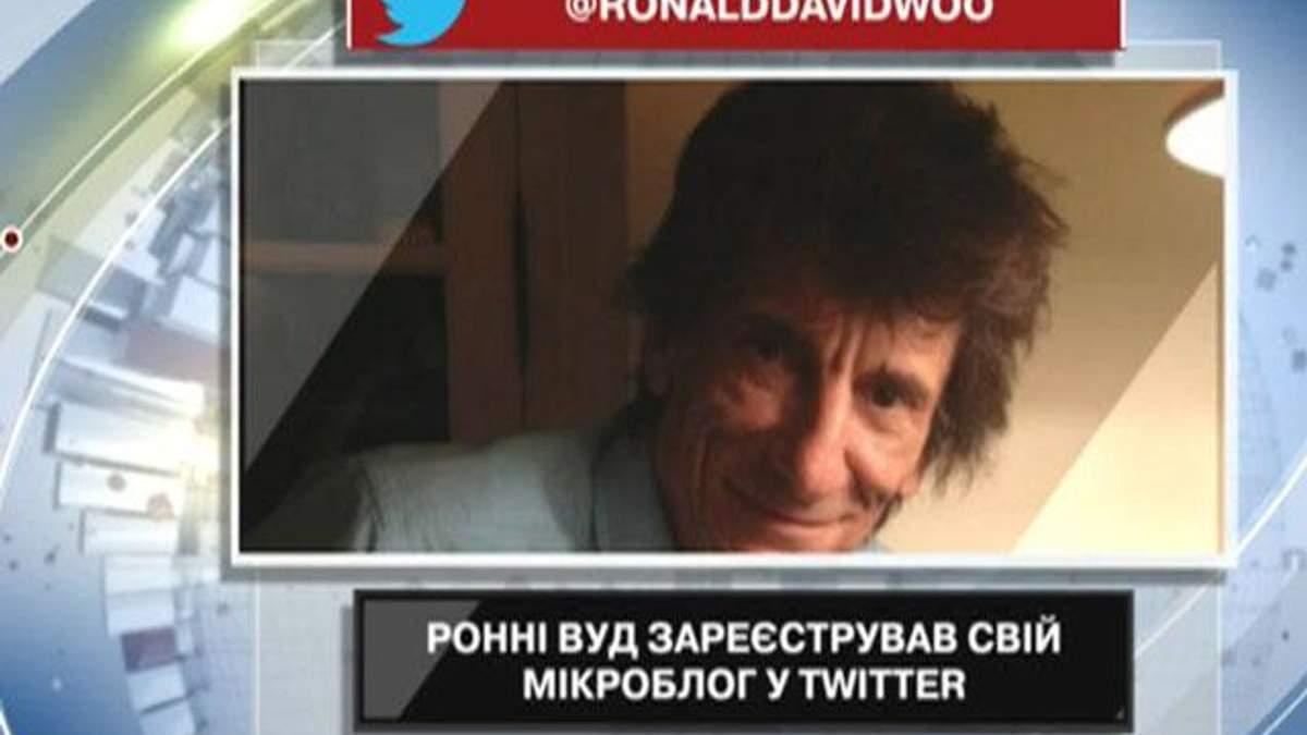 Ронні Вуд зареєстрував свій мікроблог у Twitter