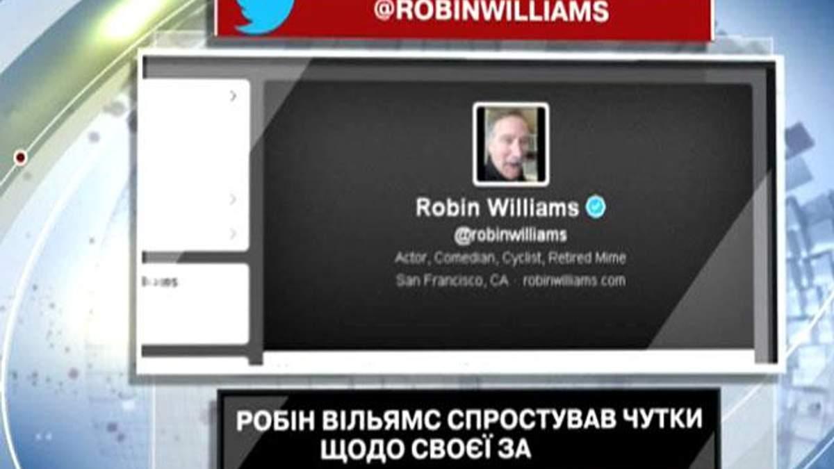 Робін Вільямс спростував чутки щодо своєї загибелі