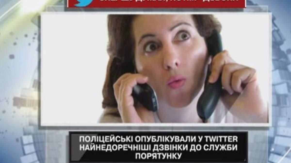 Поліцейські опублікували у Twitter найнедоречніші дзвінки до служби порятунку