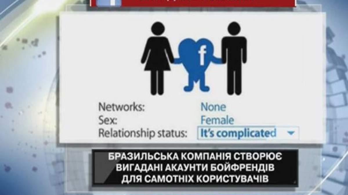 Бразильская компания создает фальшивых любимых в Facebook