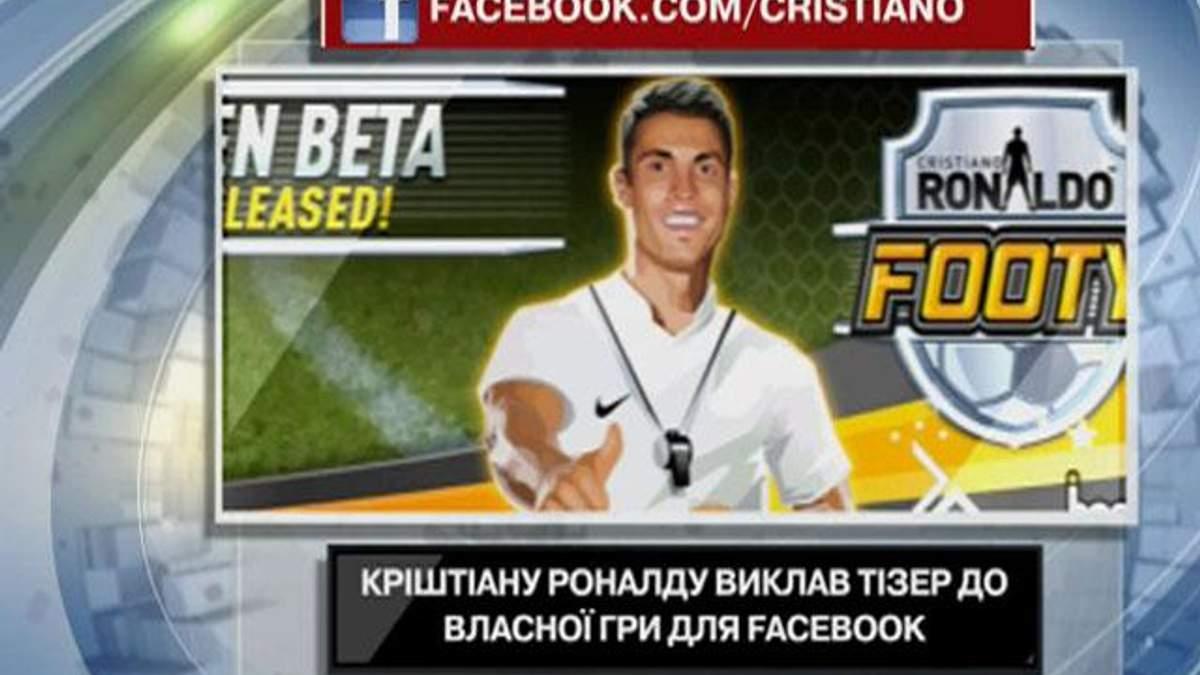 Криштиану Роналду выложил тизер к собственной игре для Facebook