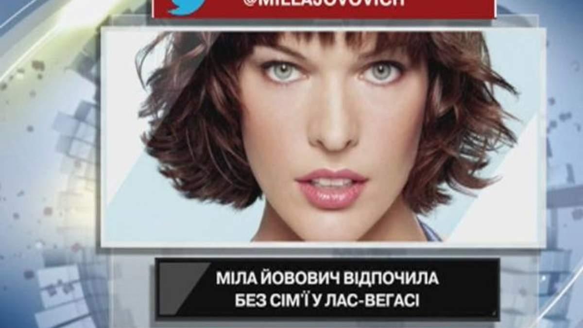 Міла Йовович відпочила без сім'ї у Лас-Вегасі