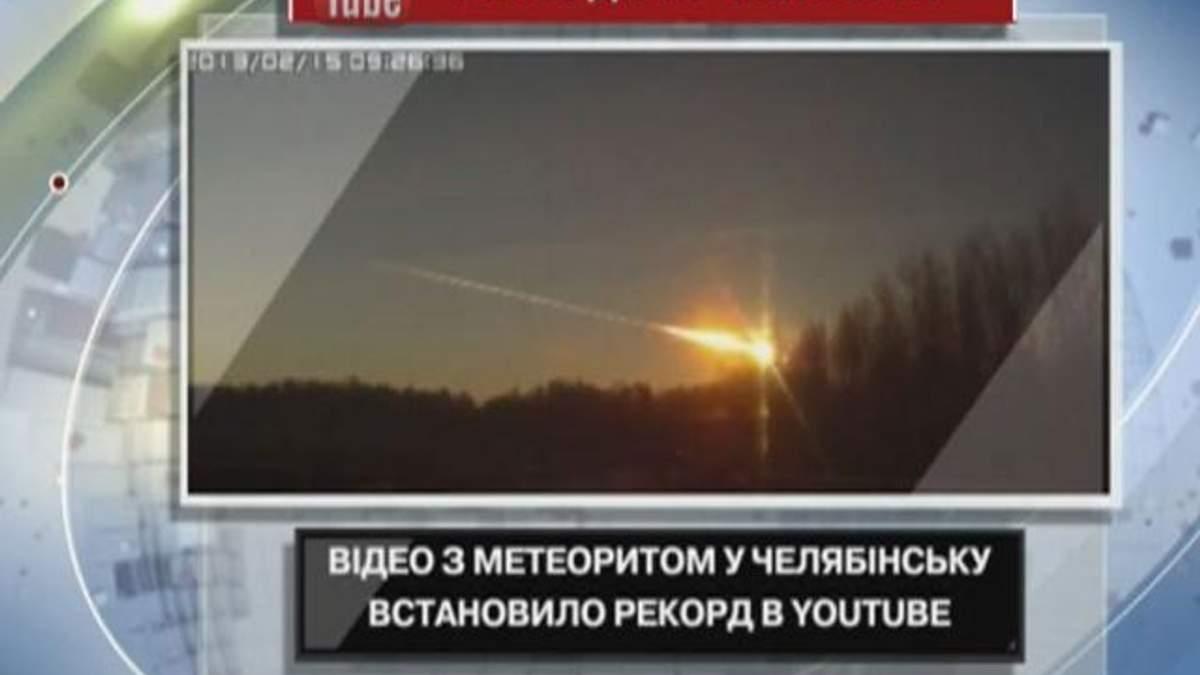 Відео з метеоритом у Челябінську встановило рекорд в YouTube