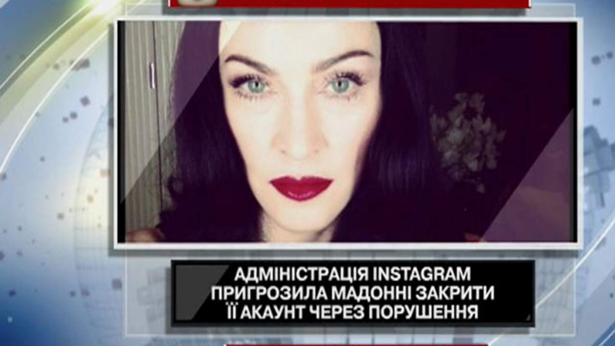 Адміністрація Instagram пригрозила Мадонні закрити її акаунт