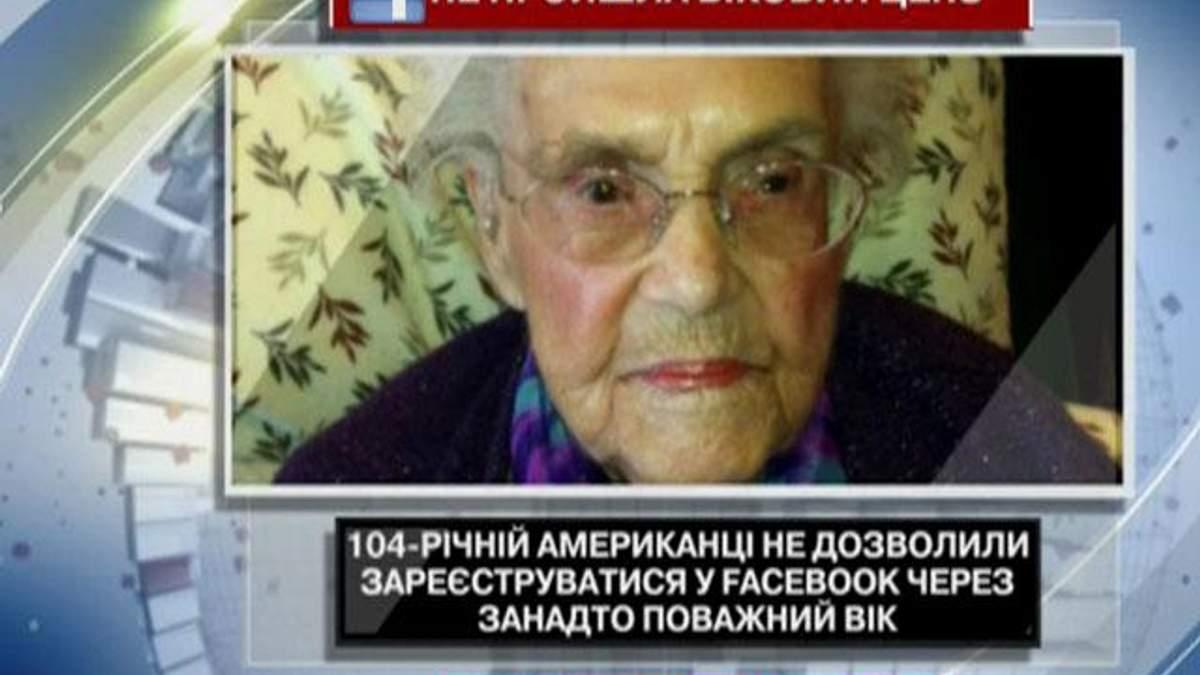 104-річна американка не пройшла віковий ценз у Facebook