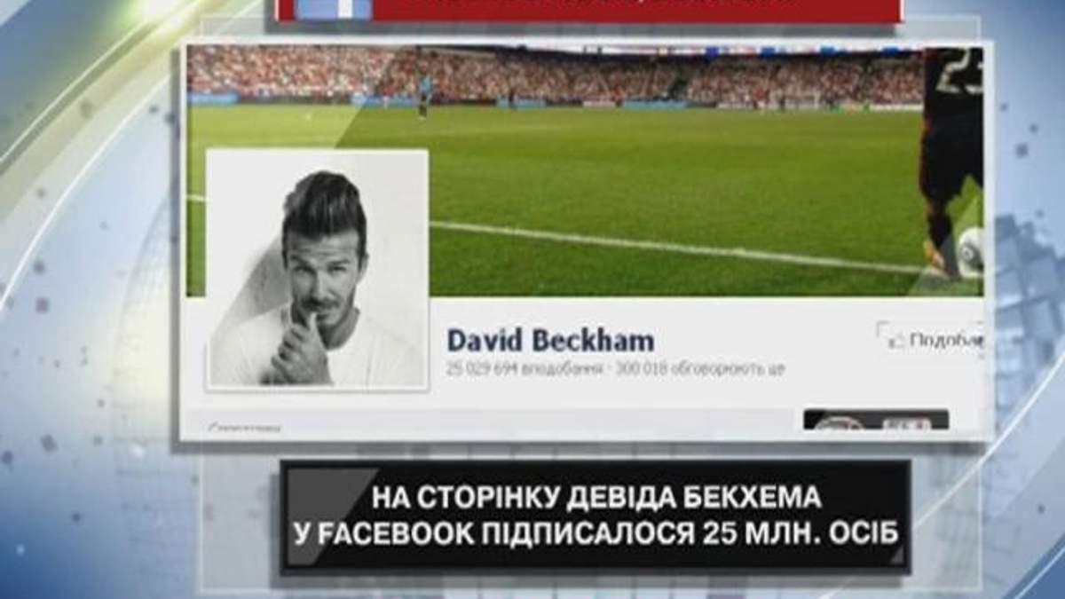 На сторінку Девіда Бекхема у Facebook підписалося 25 млн осіб