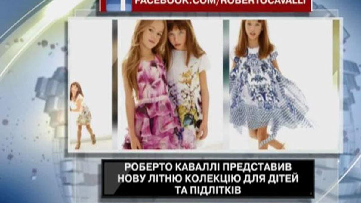 Каваллі представив літню колекцію для дітей у Facebook