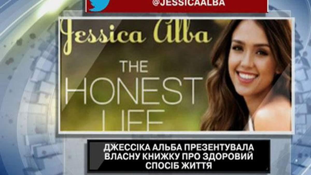 Джессіка Альба презентувала власну книжку про здоровий спосіб життя