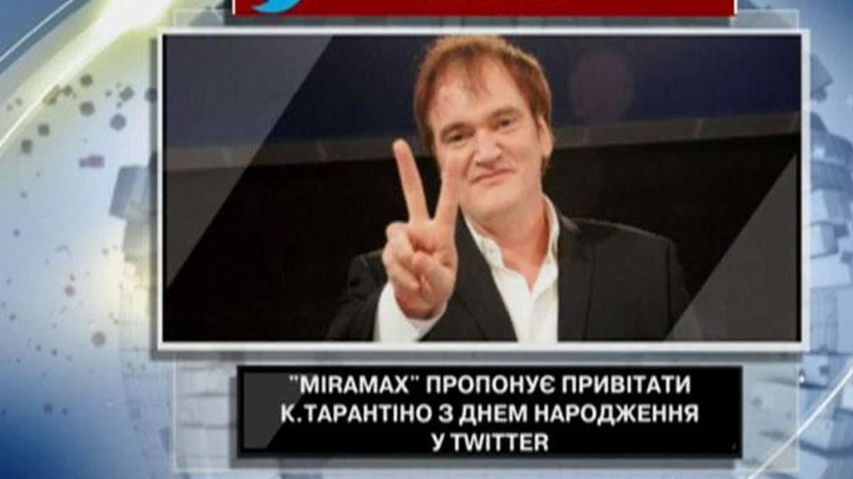 Miramax пропонує привітати Тарантіно з Днем народження у Twitter