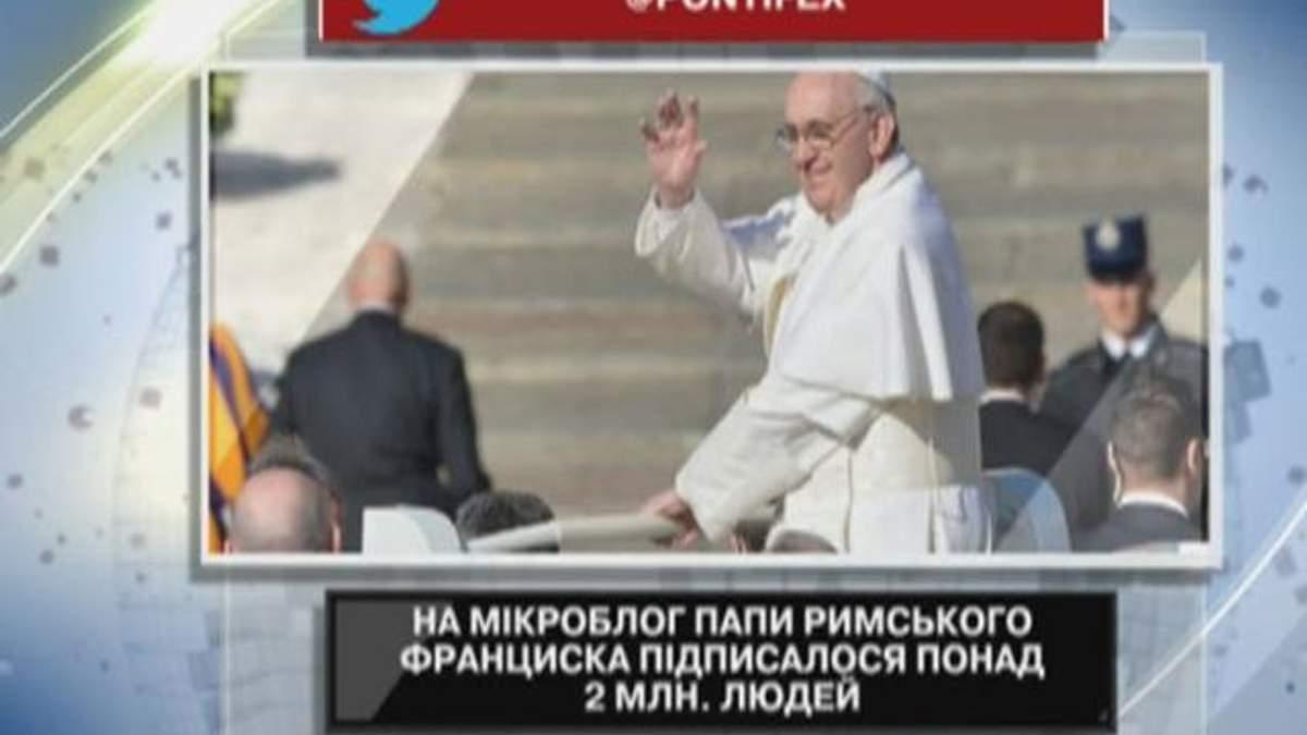 На микроблог Папы Франциска подписалось более 2 млн человек