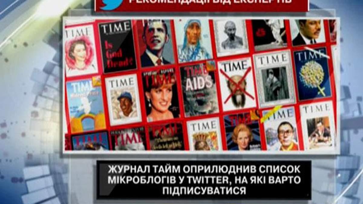 """Журнал """"Тайм"""" оприлюднив список мікроблогів у Twitter, на які варто підписуватися"""