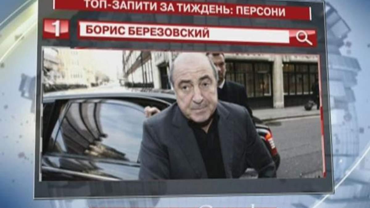 Покійний олігарх Борис Березовський - найпопулярніша персона в Google