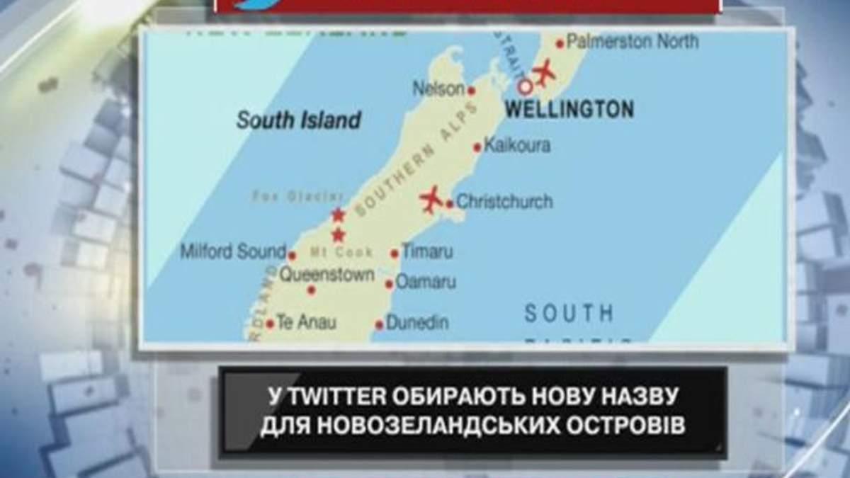 У Twitter обирають нову назву для новозеландських островів