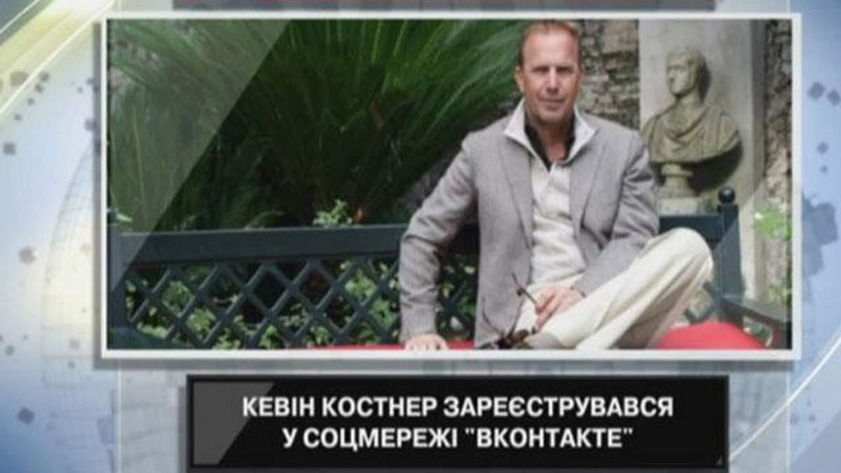 """Кевін Костнер зареєструвався """"Вконтакте"""""""