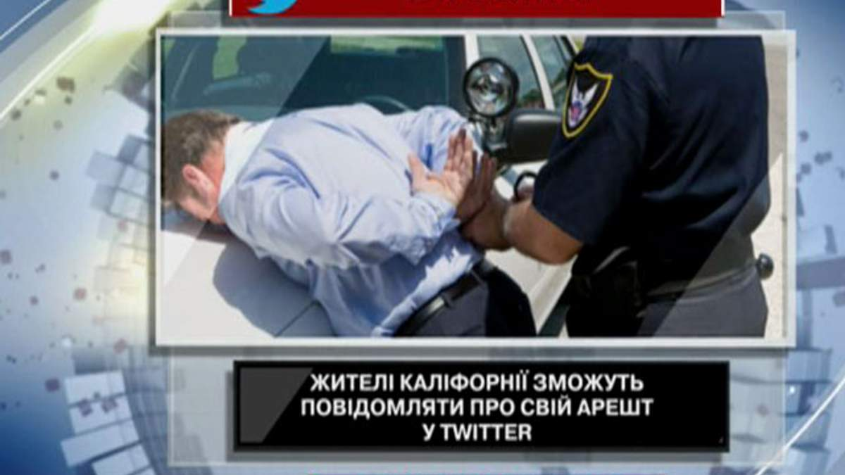 Жителі Каліфорнії зможуть повідомляти про свій арешт у Twitter