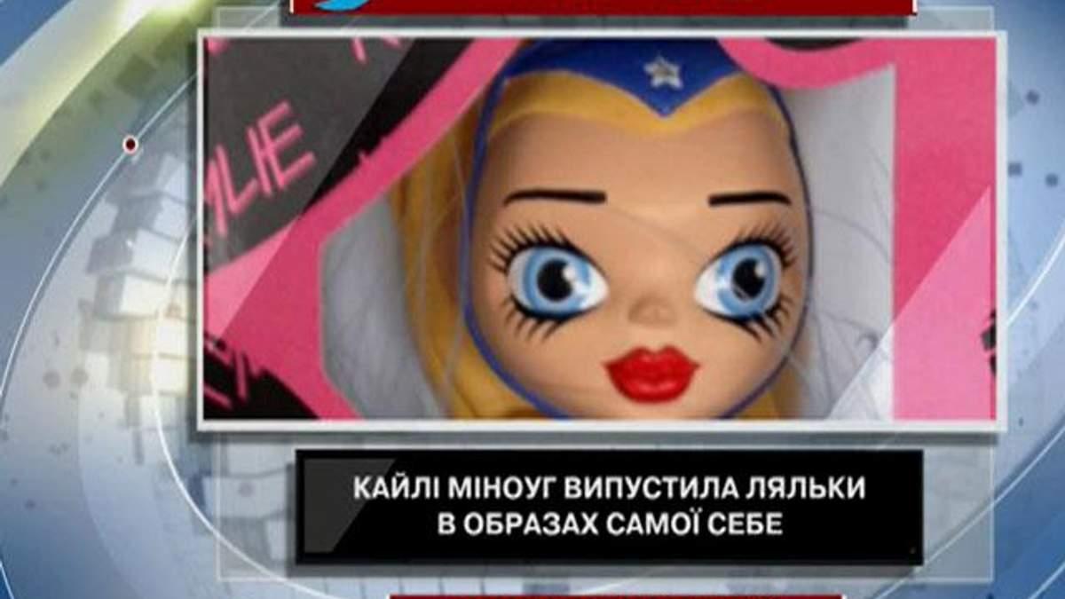 Кайли Миноуг выпустила куклы в образах самой себя