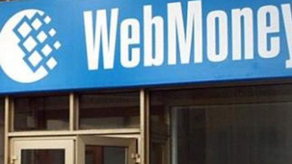 Счета WebMoney до сих пор заблокированы, но система расчетов работает