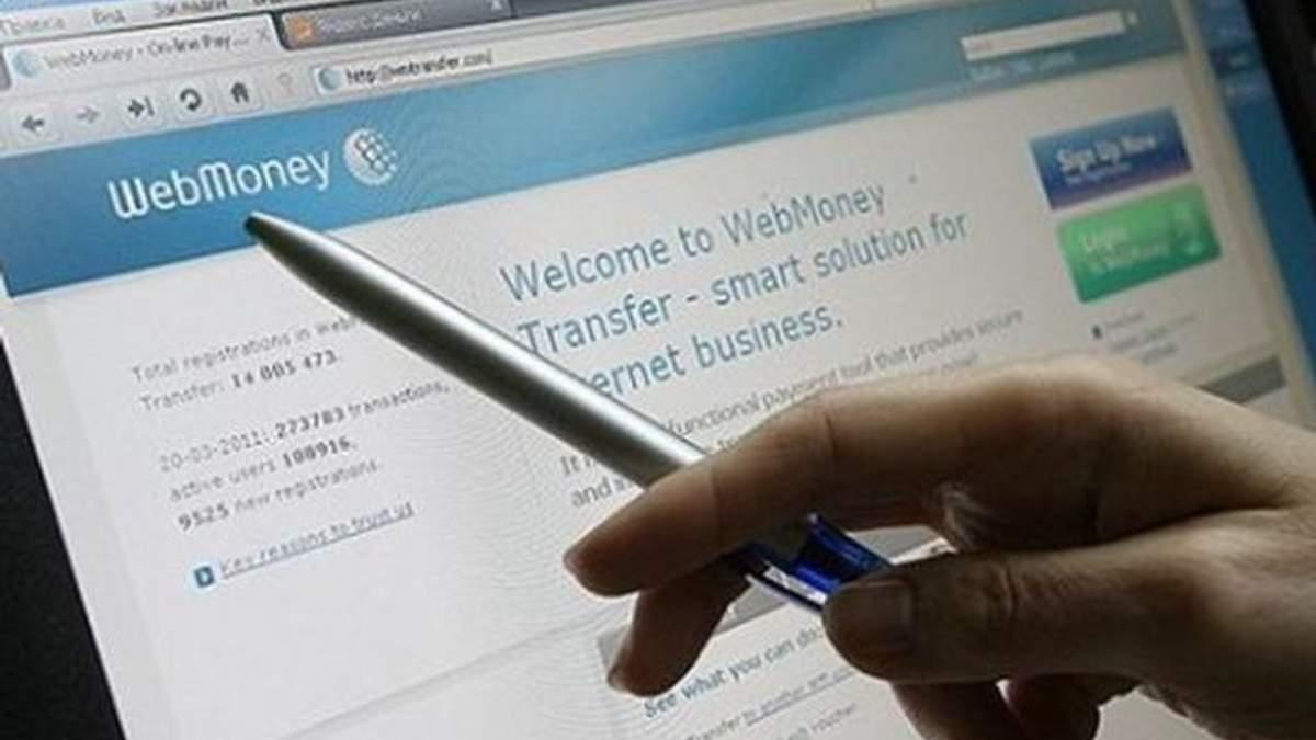 WebMoney удовлетворил заявки на вывод средств за 10-11 июня