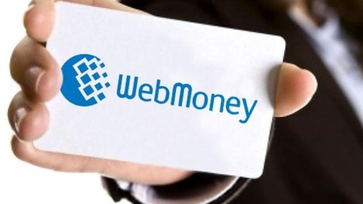 Юристы WebMoney работают над разблокированием счетов