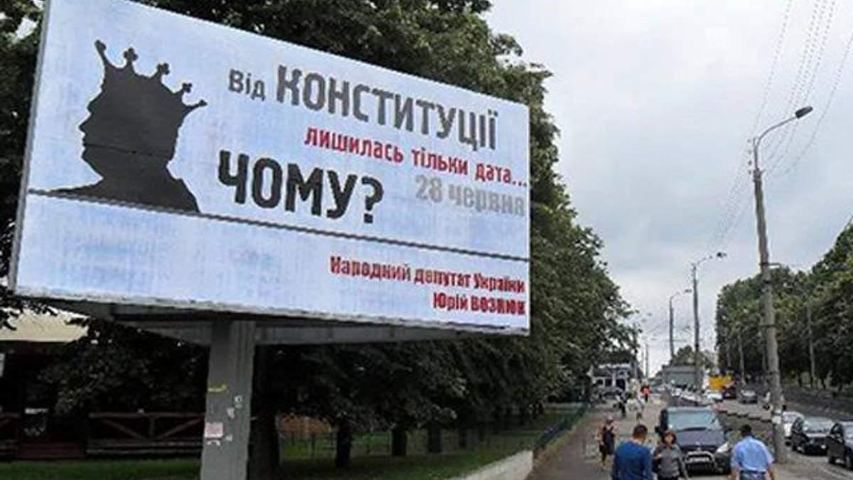 """Билборд нардепа от """"Батькивщины"""" Юрия Вознюка"""