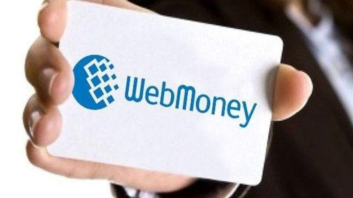 Сервис WebMoney приостановил прием платежей