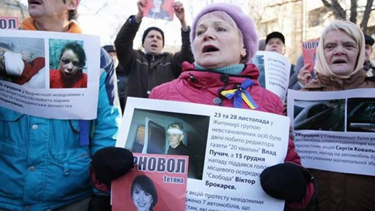 Мітинг на підтримку Чорновол
