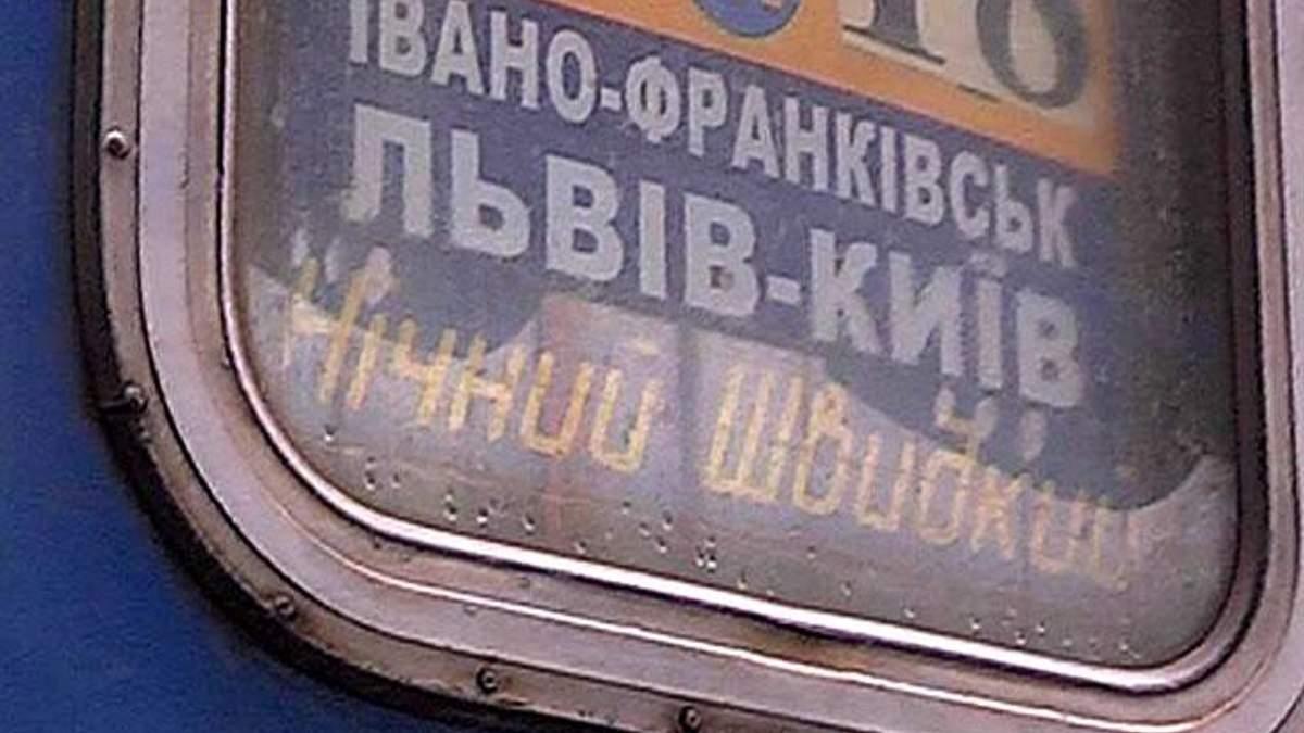 Потяги зі Сходу та Заходу прибувають у Київ із запізненнями