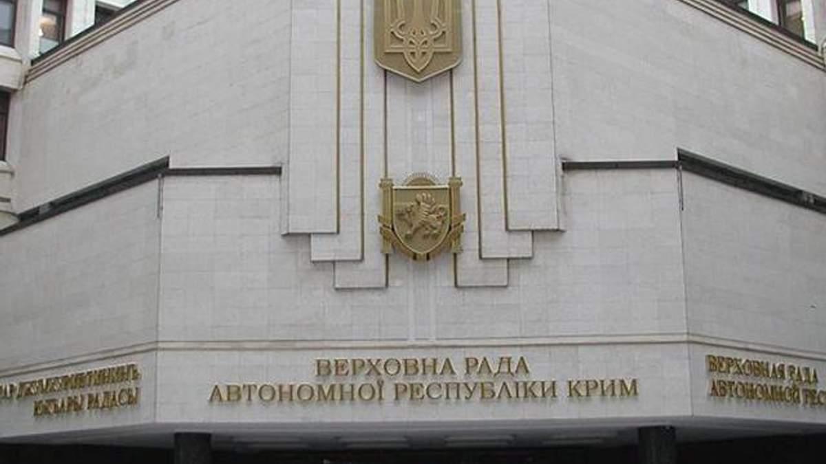 ВР Криму призначила референдум про приєднання до Росії на 16 березня