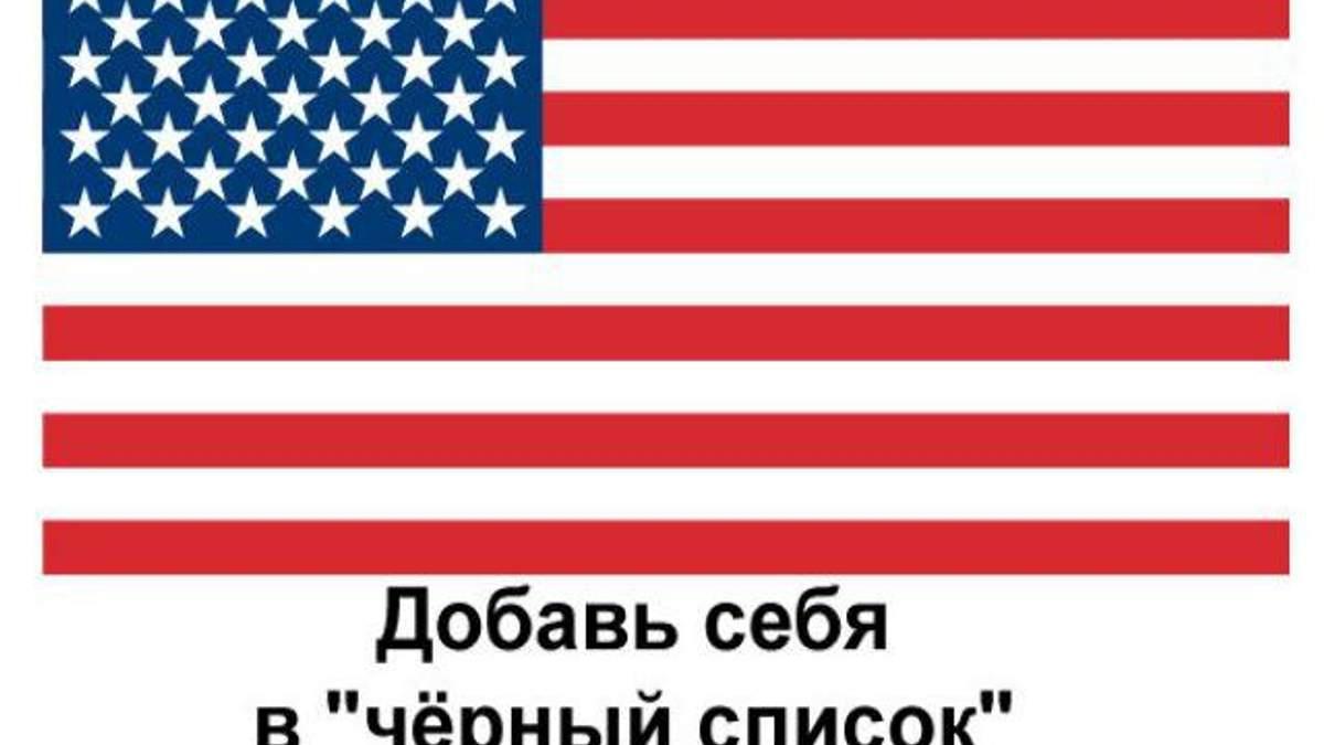 Росіяни готують декларацію, в якій проситимуть США ввести проти них санкції