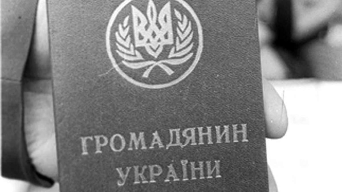 Бути громадянином
