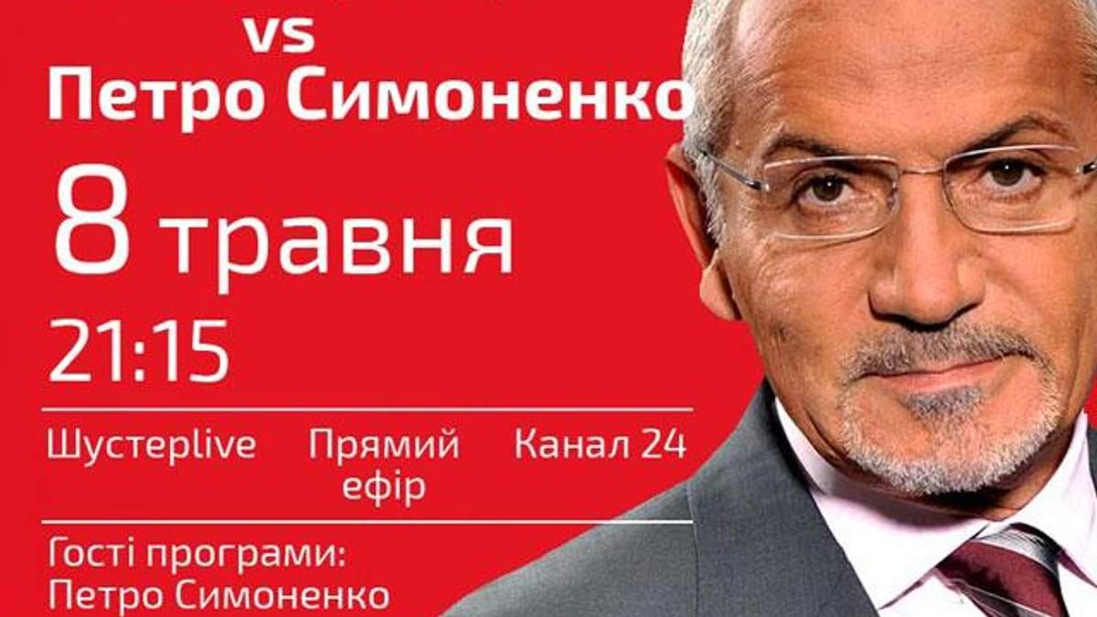 """Петро Симоненко – сьогодні у """"Шустер LIVE"""" о 21:15"""