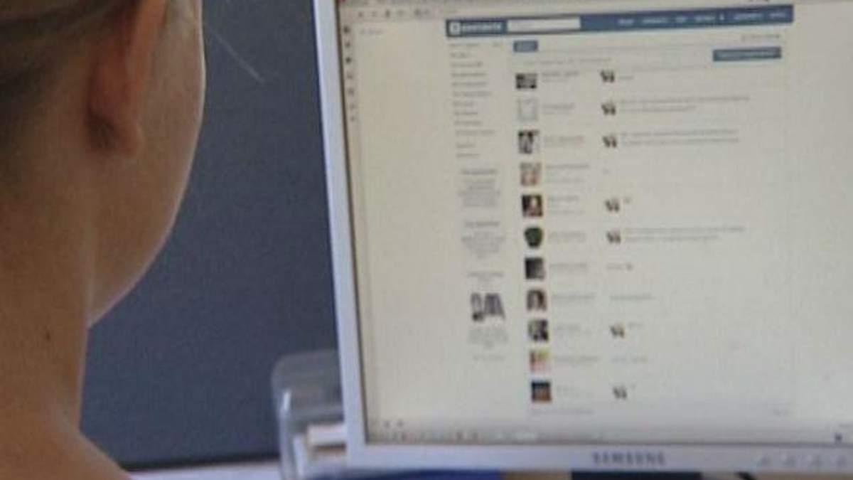 ФСБ здобула доступ до персональної інформації користувачів соцмереж