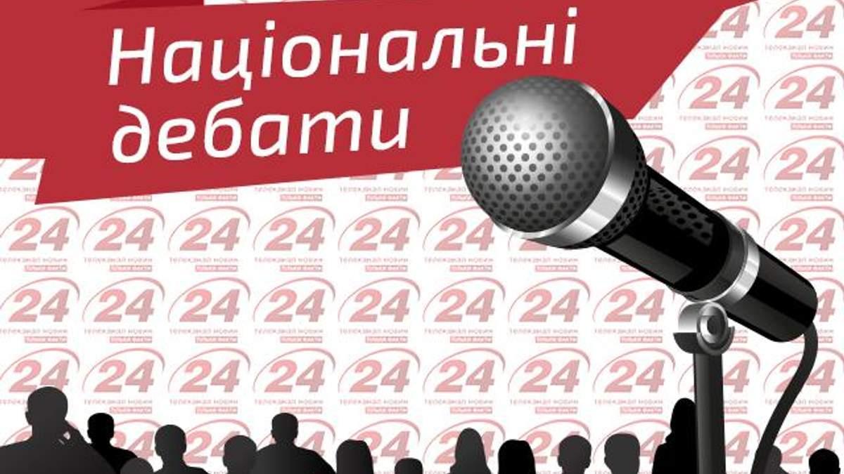 Національні дебати. ТОП-цитати 22 жовтня