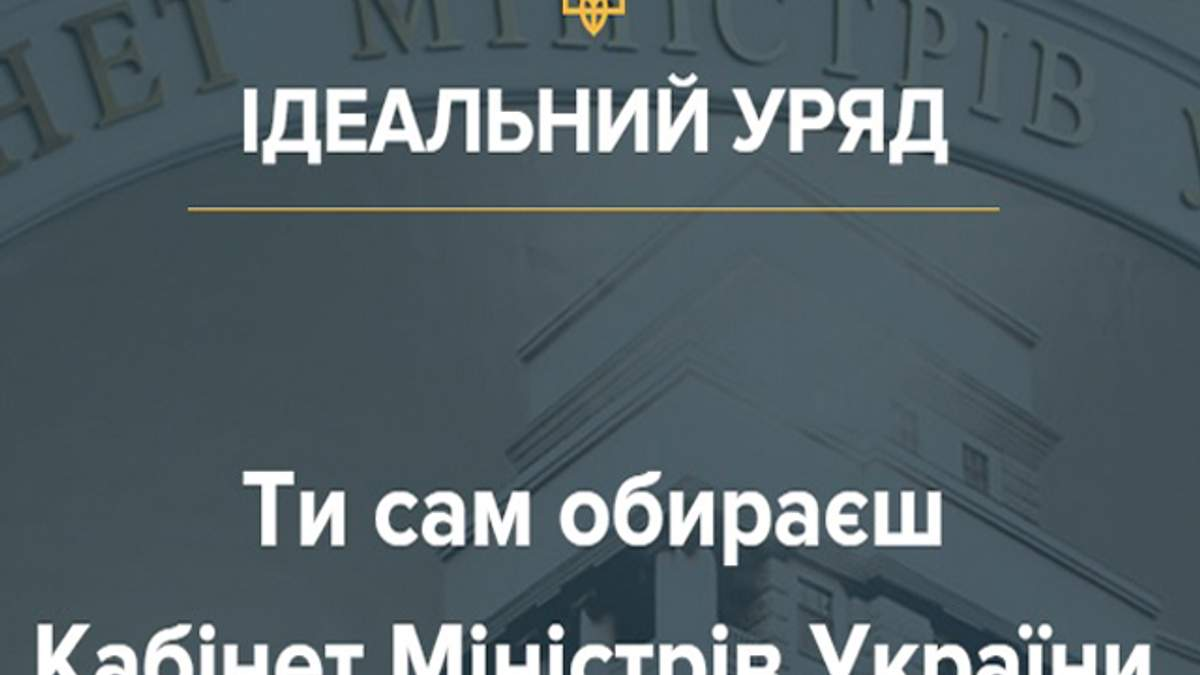 """Телеканал """"24"""" спільно з Громадським сформують ідеальний уряд"""