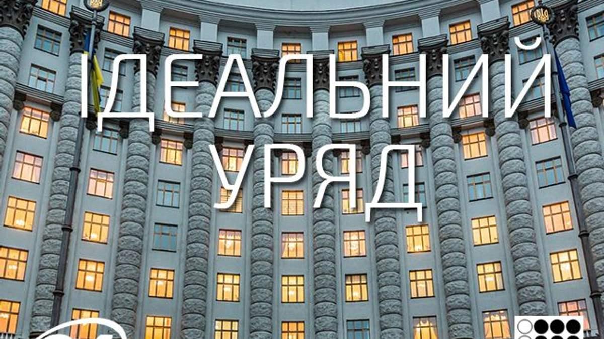 """""""Идеальное правительство"""""""